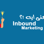 يعنى ايه Inbound Marketing !؟